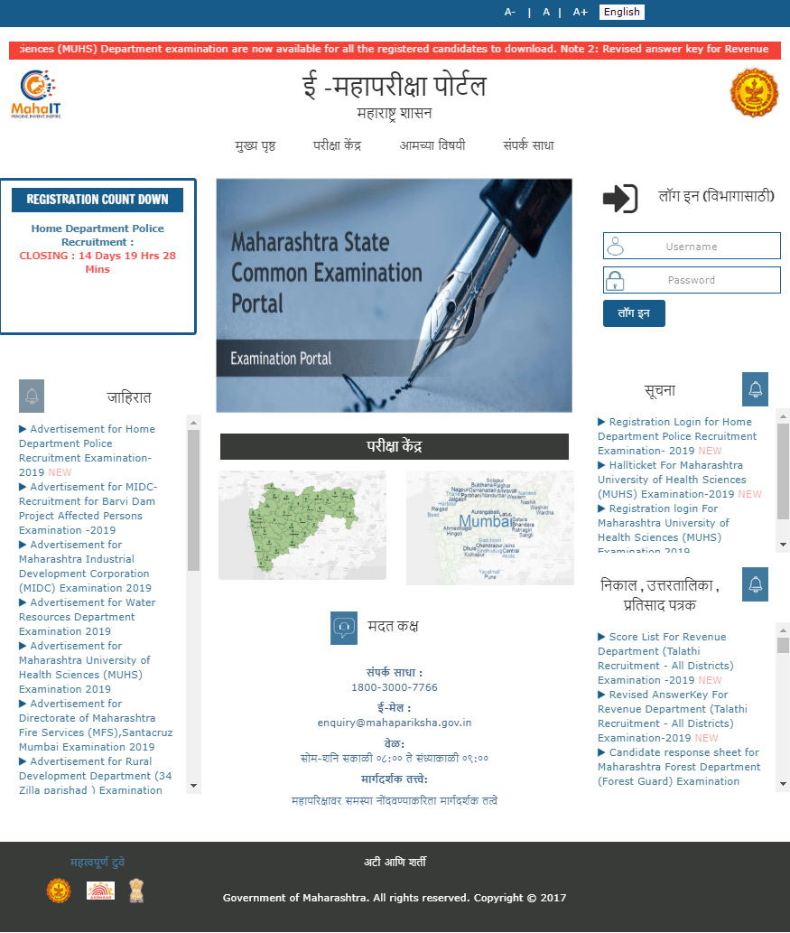 Maharashtra Talathi Result 2019 Merit List - www.mahapariksha.gov.in